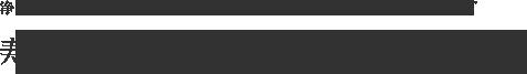 浄土真宗本願寺派 心地よく 仏さまと向き合えるお寺をめざして 寿光山 正行寺 - 東京都中野区